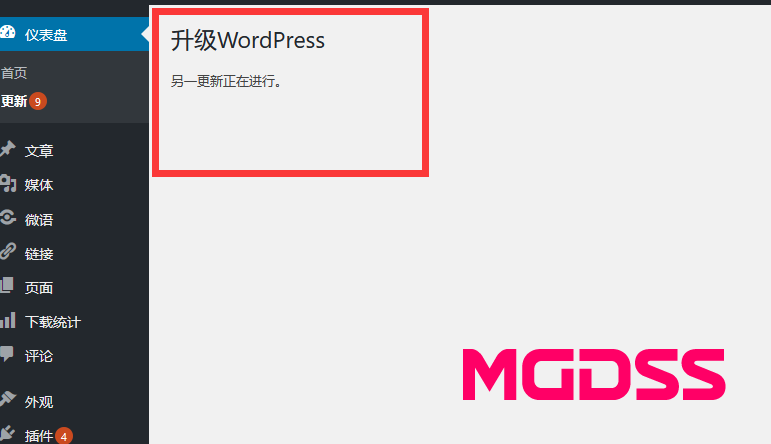 wordpress更新失败后 提示另一端正在更新